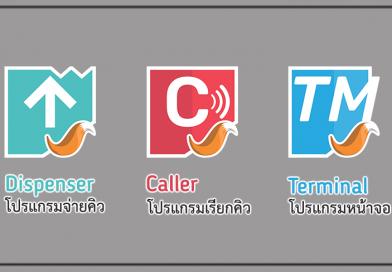 เปลี่ยนรูปแบบ Logo