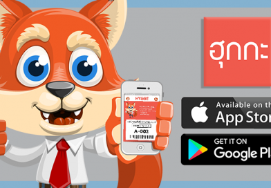 ฮุกกะมีบน App Store สำหรับ Apple แล้วจ้า